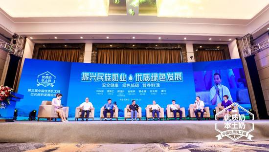 """论坛上,专家学者、企业代表围绕""""振兴民族奶业,优质绿色发展""""进行主题沙龙对话"""