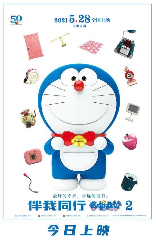 《哆啦A梦:伴我同行2》今日上映 观众提前过儿童节掀观影热潮