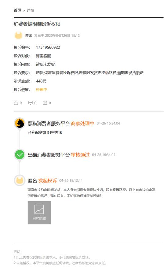 网友投诉淘宝商家:逾期发货,投诉未果