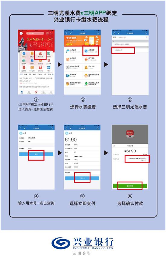 """兴业银行三明分行成为尤溪县首个接入""""e三明""""线上缴水费的银"""