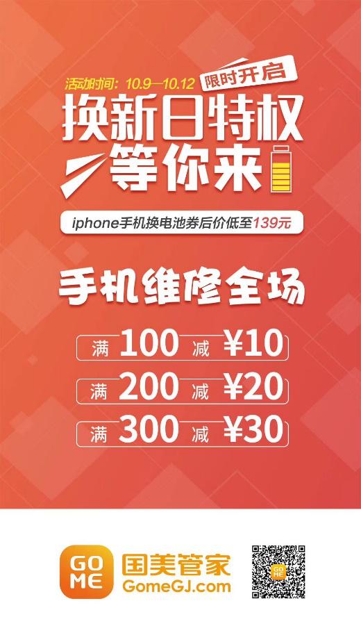 iPhone12终于定档!新旧交替下,国美管家给你换新保障!