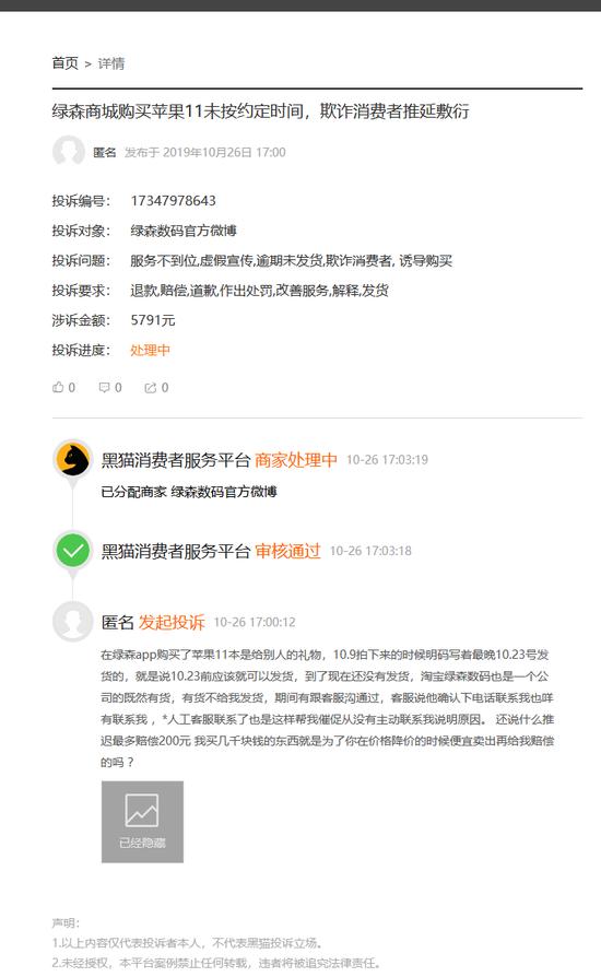 网友投诉绿森数码:欺诈消费者推延敷衍