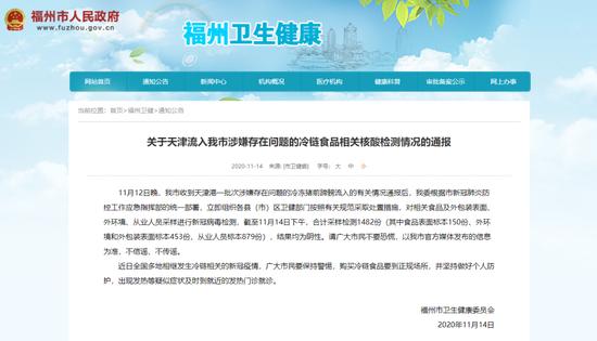 最新!天津流入福州涉嫌存在问题冷链食品核酸检测情况通报