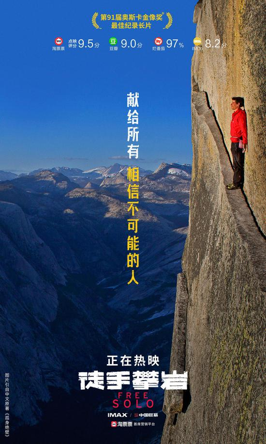 奥斯卡佳作《徒手攀岩》今日上映 呈现心灵与视觉的双重震撼体