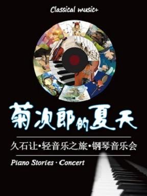 菊次郎的夏天—久石让轻音乐之旅-海报图