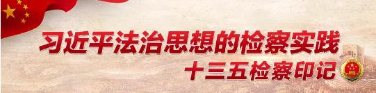 """检察改革:进一步解放检察""""生产力"""""""