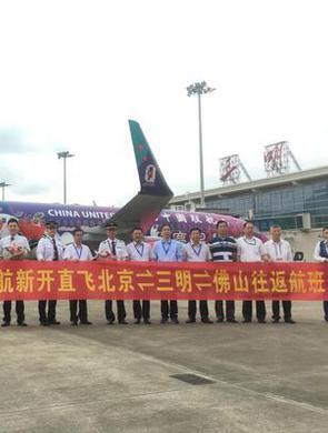 三明北京首次实现直航!