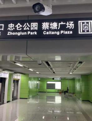 厦门地铁2号线蔡塘站内景曝光