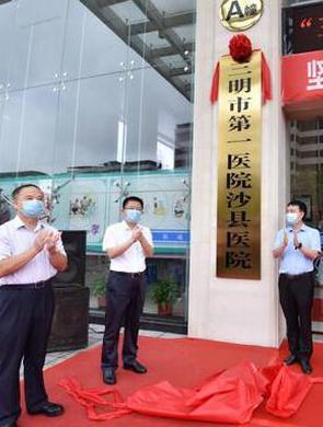 三明市第一醫院沙縣醫院正式揭牌