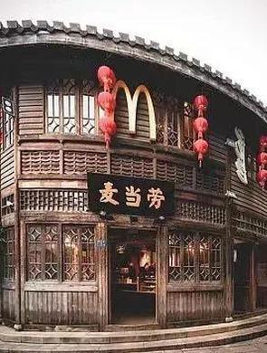 福州三坊七巷麦当劳在国外走红