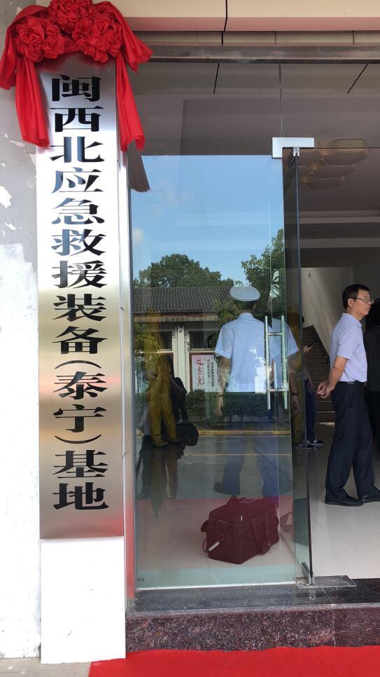 福建省首次内陆水上突发事件应急救援综合演练在泰宁举行