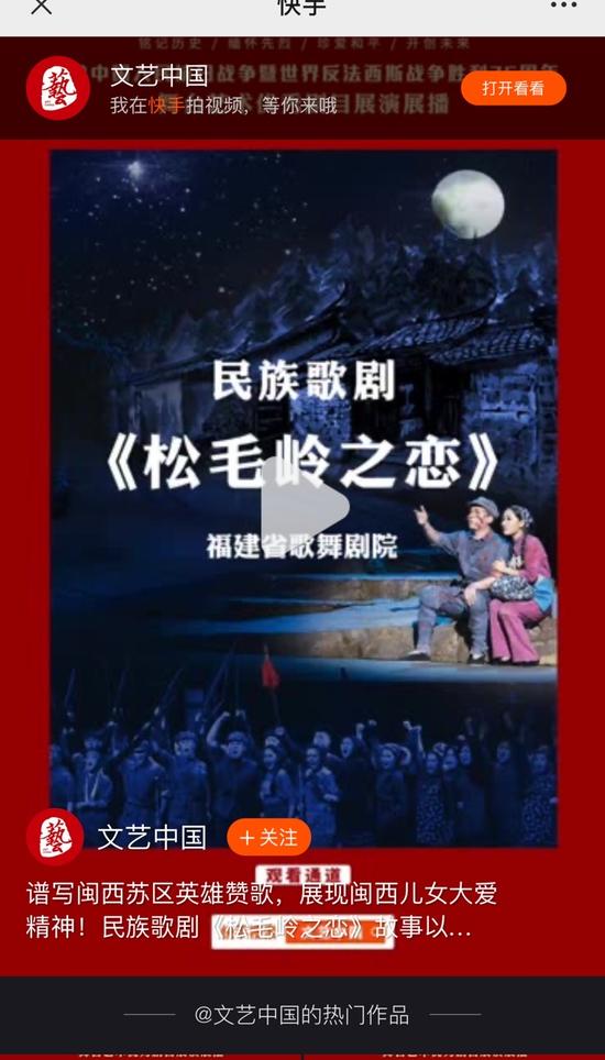 福建省歌舞剧院供图