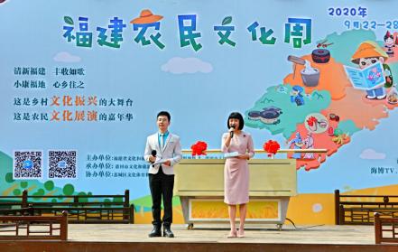 """2020年福建农民文化周  开启""""乡村文化嘉年华"""""""