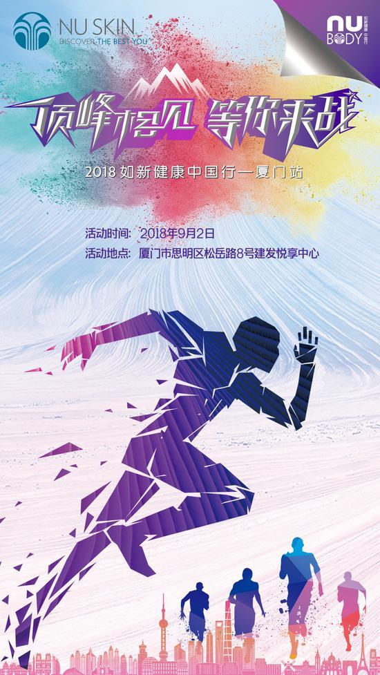 2018年如新健康中国行厦门揭幕战 颠覆赛制征服地表