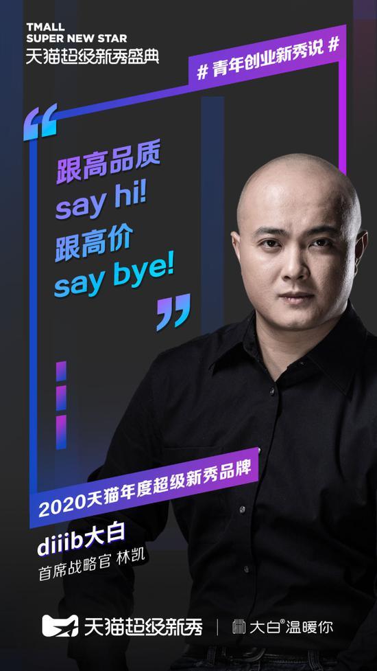 """天猫新秀盛典举办 大白卫浴获""""天猫年度超级新秀"""""""
