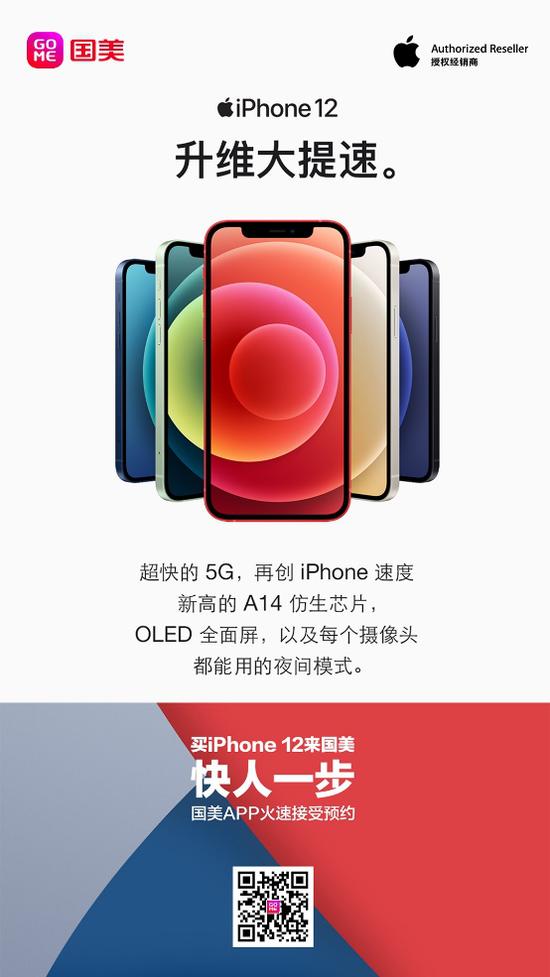 """iPhone12系列新品亮相,来国美""""快人一步"""""""