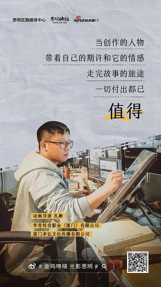 《风语咒》拿下金鸡奖最佳美术片