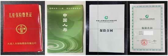 图:中国人寿不同年代保单