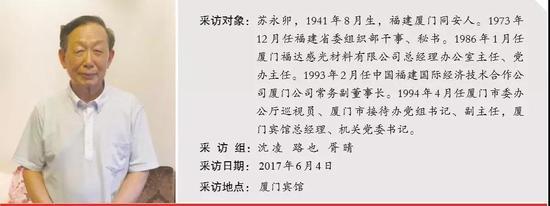 """""""近平同志对普通干部关怀备至""""——习近平在厦门(七)"""