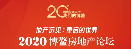 用实力发声!美睿厨房再次亮相第20届博鳌房地产论坛!