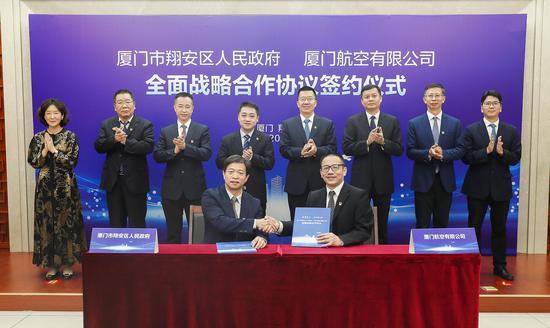 厦航与翔安区政府签署全面战略合作协议