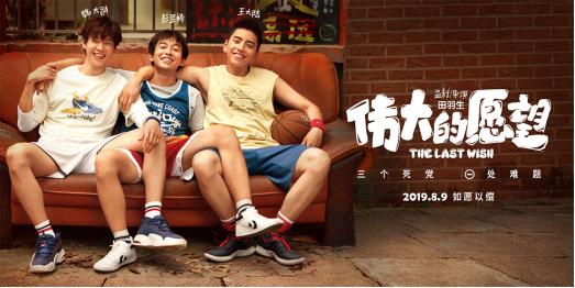 """电影《伟大的愿望》宣布定档 """"沙雕兄弟帮""""燃爆暑期档"""