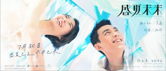 张子枫吴磊《盛夏未来》提档7月30日 盛夏已至共赴未来