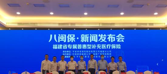 """福建首个省级普惠型补充医疗保险""""八闽保""""上线"""