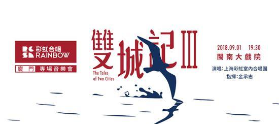 上海彩虹室内合唱团《双城记III》厦门专场音乐会照片