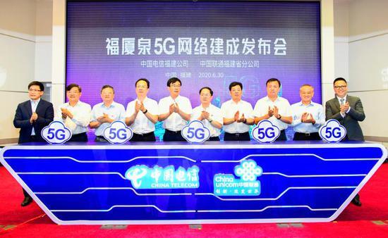 """电信联通合作共建""""新基建""""传捷报 福建:福厦泉5G网络正式建成"""
