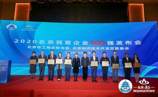 2020北京民营企业百强出炉 国美位居三甲