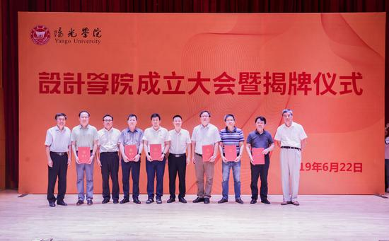 阳光学院揭牌成立设计学院
