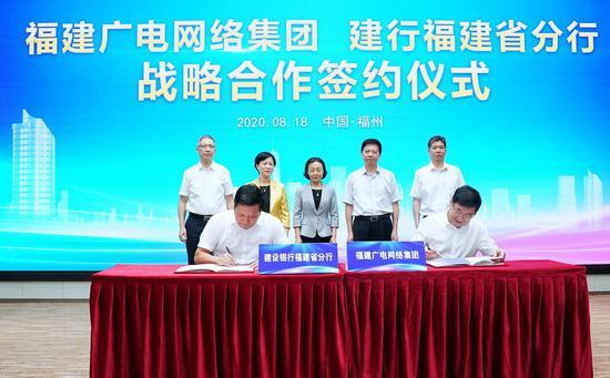 100亿支持广电网络5G新基建 福建广电网络集团与建设银行福建省分行深化战略合作