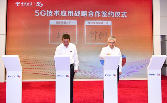 中国电信福建公司与10家行业应用客户签订战略合作协议
