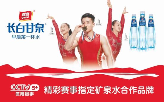 快讯:雅客长白甘泉即将亮相中国国际广告节