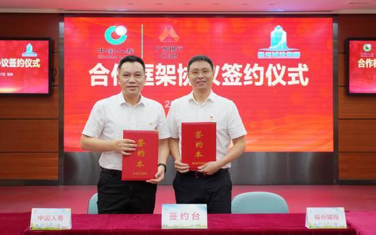 《【摩登2登陆地址】中国人寿在闽成员单位与福州城投集团签订合作框架协议》