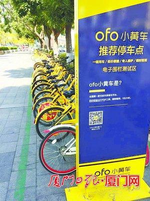 电子围栏区域内,共享单车停放整齐。