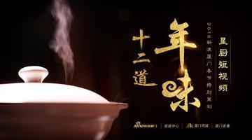 #十二道年味#星厨短视频
