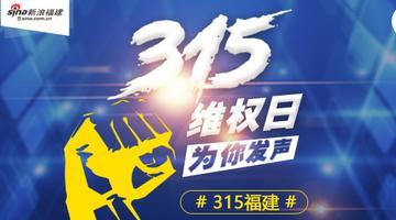 #315福建#消费者利益无小事,用微博向黑心商家宣战!