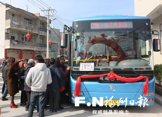 连江道澳村首条公交线路开通。