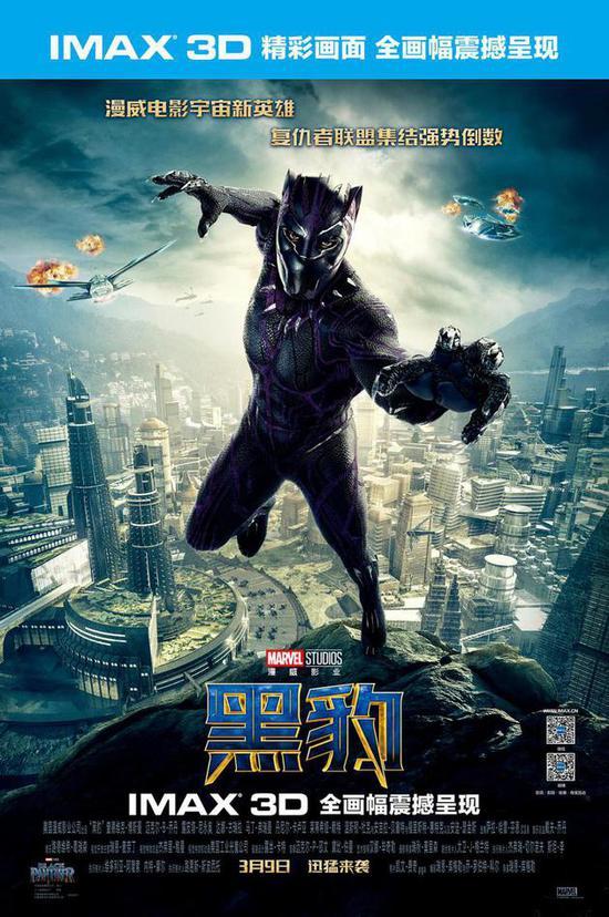 """《黑豹》凌厉酷炫迅猛来袭 IMAX燃""""豹""""激战开春"""