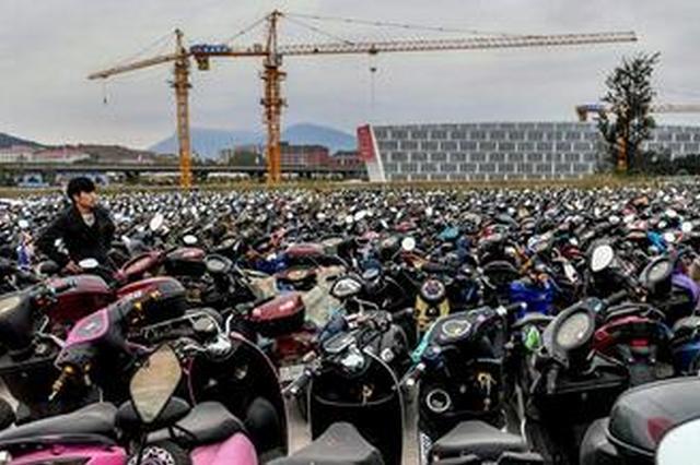 福州:2.2万辆被扣电动车 领回不到一成
