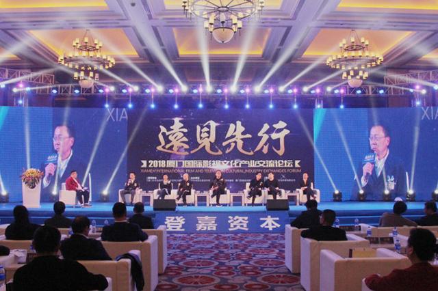 2018年厦门国际影视文化产业交流论坛顺利举行