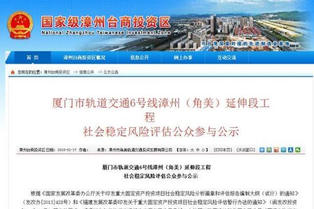 厦门地铁6号线漳州段沿线将设7个车站 全长9.99km