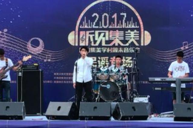 集美学村周末音乐会收官 共颁出7大类25个奖项