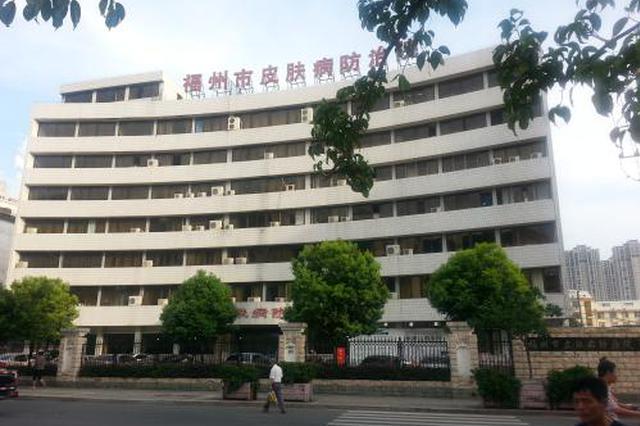 福州市皮肤病院东侧地块征收补偿方案公布