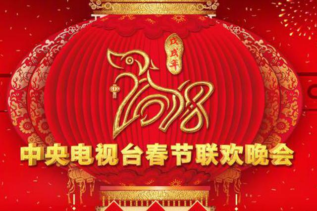 2018年春晚节目单出炉 王菲那英时隔20年再度同台