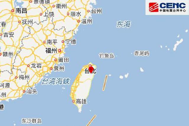 台湾宜兰县附近19日晚发生4.9级左右地震