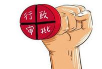 福建省再取消、下放和调整一批省级行政许可事项