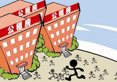厦门市市级公共租赁住房管理办法出台
